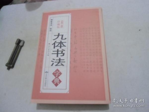 傳世書法-技法【九體書法】字典