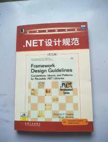 .NET设计规范【附光盘】