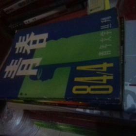 全国第三届书法篆刻展作品集1987.10