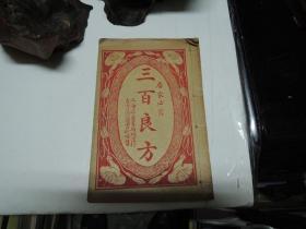 三百良方 上海萃英書局 石印本