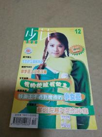 《少女》2003/12