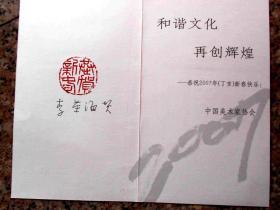 中國美術家協會分黨組成員、副秘書長,中國美術家協會理事,中國書法家協會理事李榮海簽名賀卡