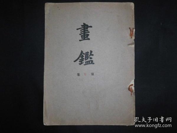 民國珂羅版《畫鑑》第七集。少見珂羅版畫冊。