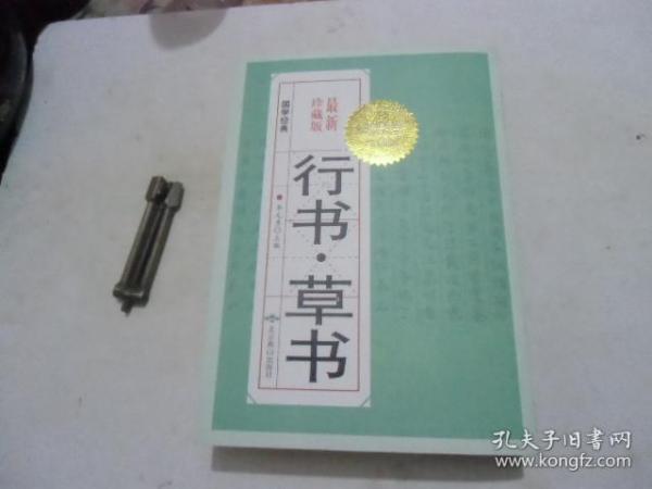 國學經典【行書-草書】