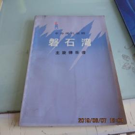 革命現代京劇磐石灣主旋律樂譜