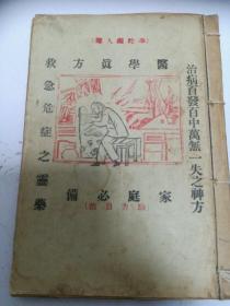 1937年石印線裝書~ 醫學正方家庭必備~藝術研究社發行
