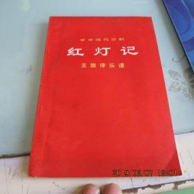 革命現代京劇紅燈記主旋律樂譜