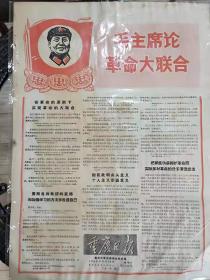 文革报纸重庆日报1968年9月28日(4开四版)毛主席论革命大联合; 工人阶级必须领导一切。