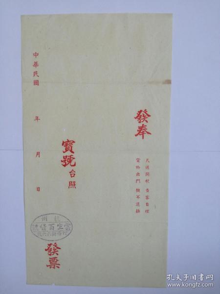 民國杭州市《云生百貨號發票》(鈐印未填)