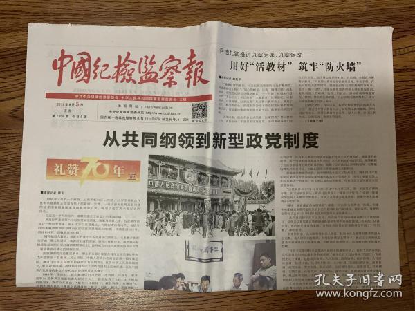 2019年8月5日 中國紀檢監察報  從共同綱領到新型政黨制度