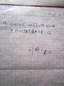 書法家劉群發表中國書法雜志10幾頁原手稿