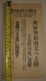 侵华号外 1938年10月12日《大坂朝日新闻》海陆军精锐部队南支某方面奇袭登陆    信阳陷落