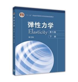弹性力学 正版  徐芝纶  9787040447897