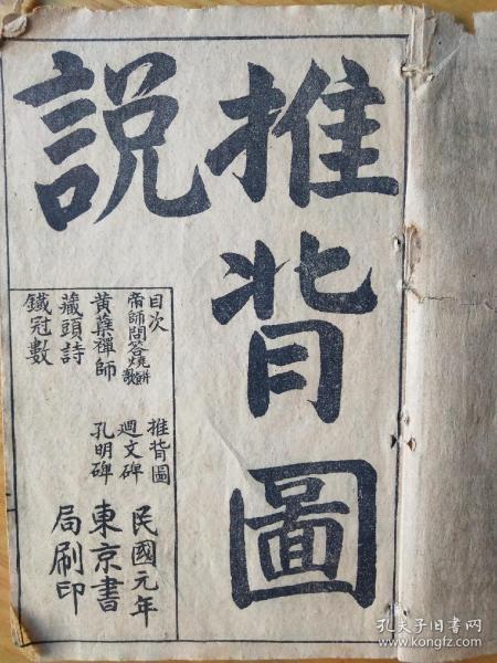 《推背图》,阴阳八卦,预测未来,民国石印,一套一册全。(复印件150元一套)