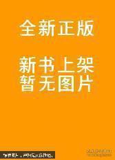 刑法全厚细(第五版)