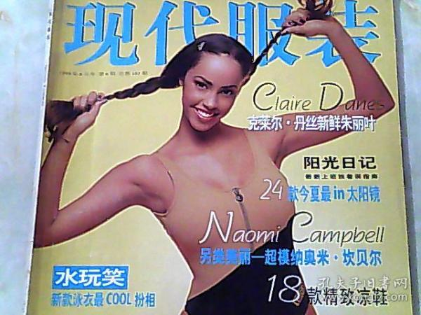 現代服裝1999年6期(封面:克萊爾.丹絲新鮮朱麗葉)