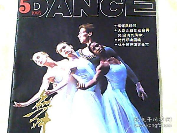 舞蹈 1995/5