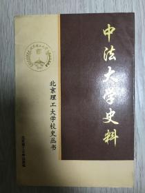 《中法大學史料》(在韓)