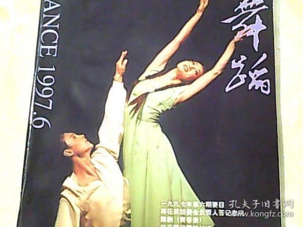 舞蹈 1997/6
