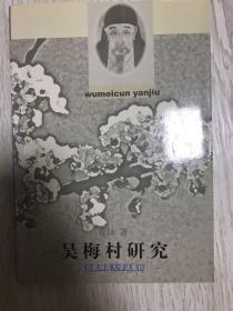 簽贈本《吳梅村研究》(在韓)