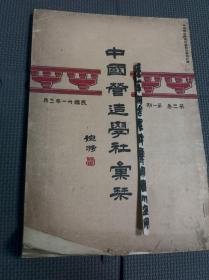 中國營造學社匯刊 第三卷 第1期