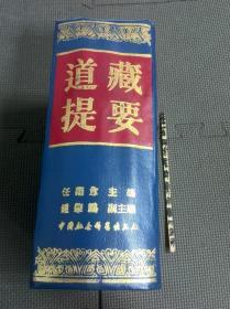 道藏提要 初版3000冊
