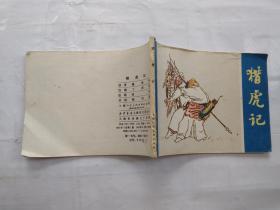 连环画:猎虎记--水浒故事(1981年1版1印