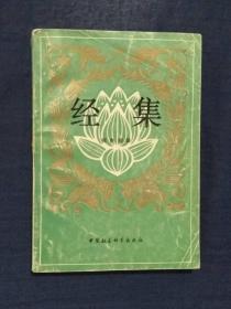 《經集:巴利語佛教經典》