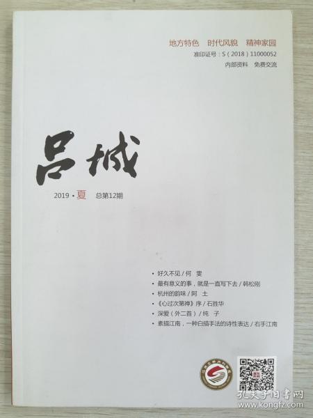 《呂城》2019年夏季卷【總第12期】【地方特色 時代風貌 精神家園】