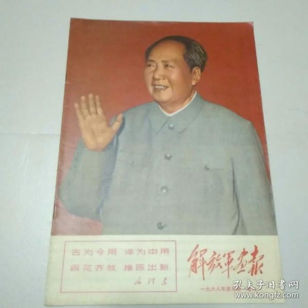 《解放軍畫報》1968年第九期增刊