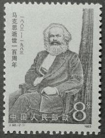 J90 馬克思(2-1)原膠全新全品(J90-1郵票)J90郵票2-1