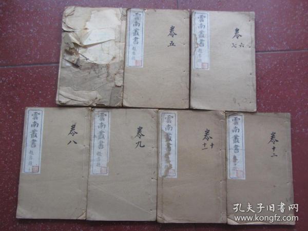 清木刻版云南丛书:滇云历年传【共十二卷缺卷四】