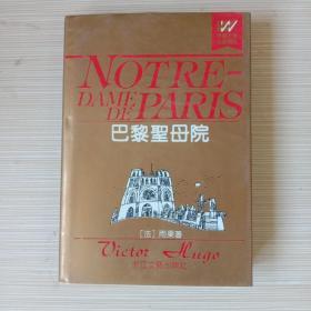 精裝《巴黎圣母院》。