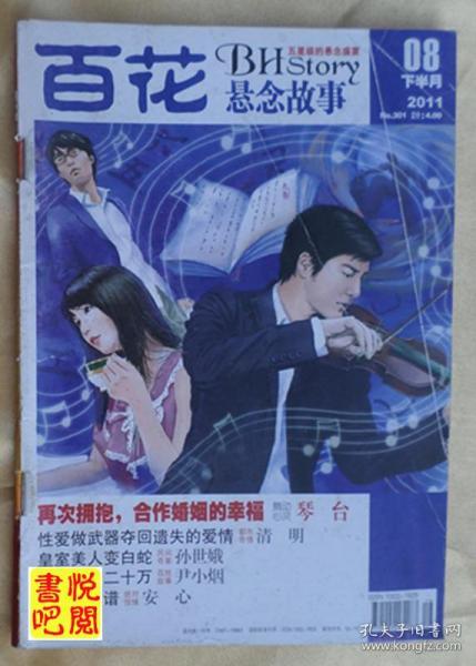 DTG01《百花懸念故事》(2011年08月下總第301期)