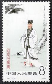 J92 中國古代文學家(4-3)原膠全新上品(J92-3郵票)J92郵票4-3
