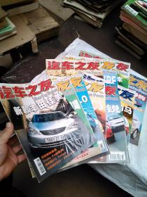 汽車之友2001年第1、3、4、5、6、7、8、9、10、11期  10本合售
