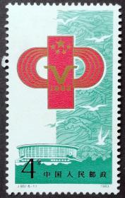 J93 五運會(6-1)原膠全新上品(J93-1郵票)J93郵票6-1