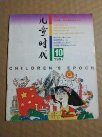 兒童時代    1997/10