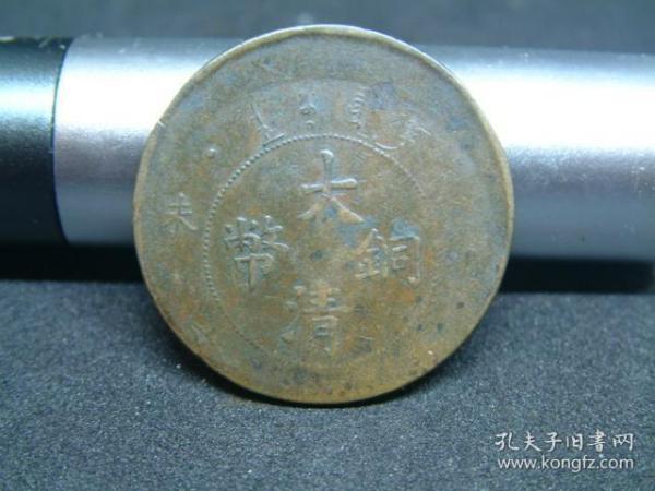 大清銅幣偏打美品
