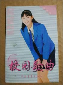 校園歌曲   (1999年初中版)
