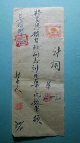 1952年 閿鄉縣手開發票(一頓飯1500元)貼印花稅票10元 并蓋有印章  詳圖