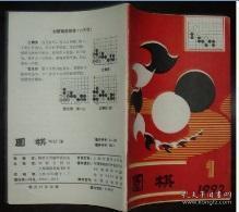 圍棋1992 1-12