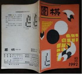 圍棋1992-2