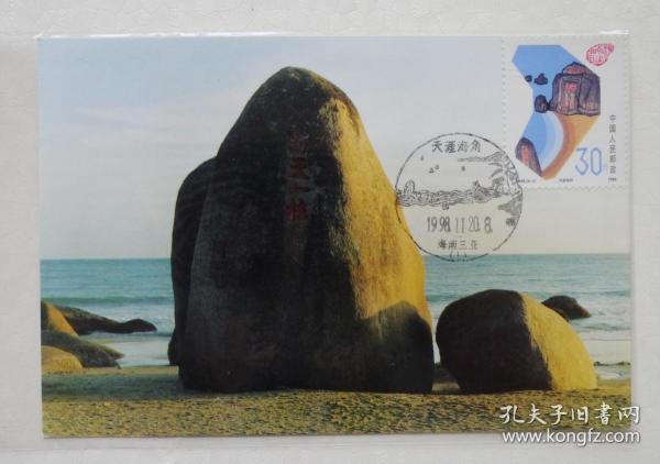 """極限明信片,J 148(4-3)《天涯海角》,銷三亞1998.11.20紀念戳。片名""""南天一柱""""。"""