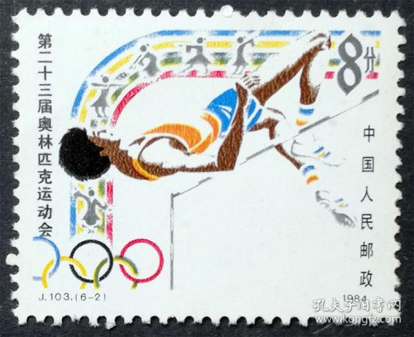 J103 第23屆奧運會(6-2)原膠全新上品(J103-2郵票)J103郵票6-2