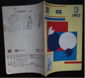 圍棋1992-3