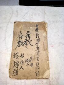 民國手抄本  內容自睇(32面)