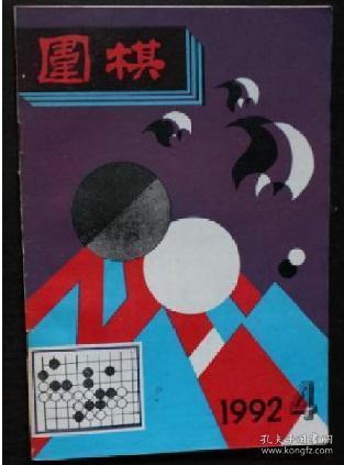 圍棋1992-4