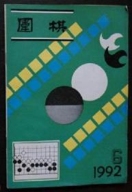 圍棋1992-6