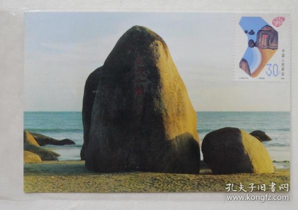 """極限明信片(半成品),J 148(4-3)《天涯海角》,未銷戳。片名""""南天一柱"""""""